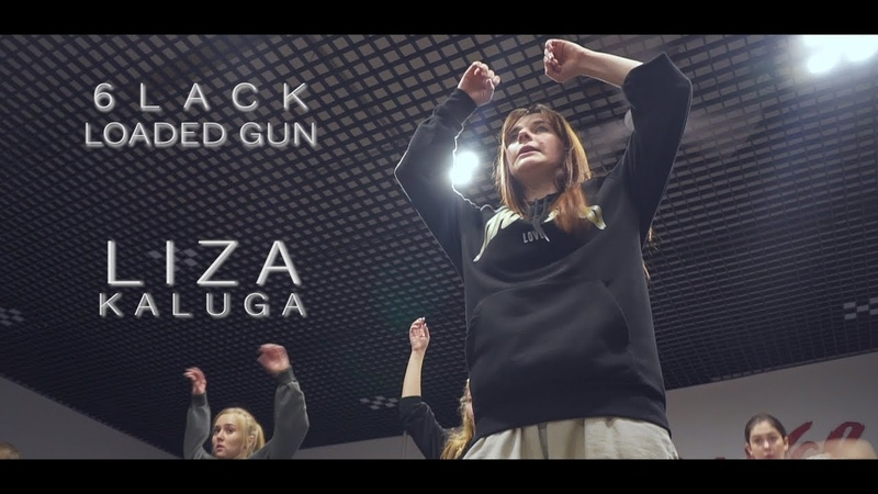 LIZA KALUGA - Loaded Gun (6LACK)