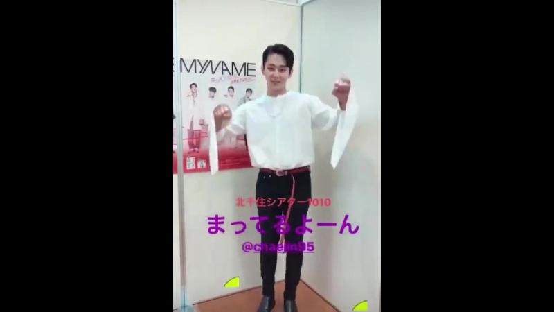 [INSTASTORY] 180901 Инстаграм @myname_jpn: Kita Senju Theatre 1010, Чэджин вас ждет !