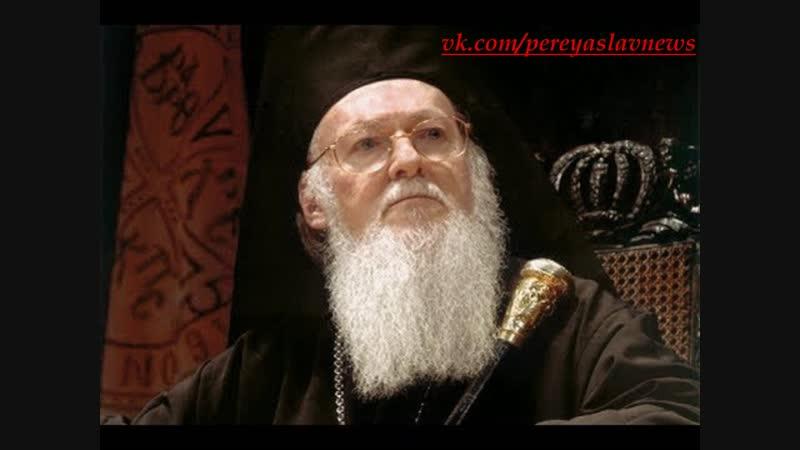 В них немає іншого вибору! Вселенський патріарх Варфоломій зробив емоційну заяву