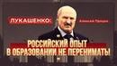 Лукашенко Российский опыт в образовании не перенимать! Алексей Процко