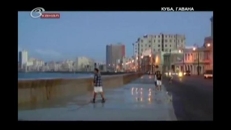 Города мира Куба Гавана Серия 7