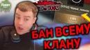 КЛАН ЧЕРНЫЙ ТЮЛЬПАН / ВЕСЕЛЫЕ МОМЕНТЫ НАРЕЗКА АКТЕР.