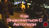 Пикап Пранк 2 ::: Как знакомиться с Автоледи