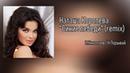 Наташа Королева - Синие лебеди (remix) аудио / 2004