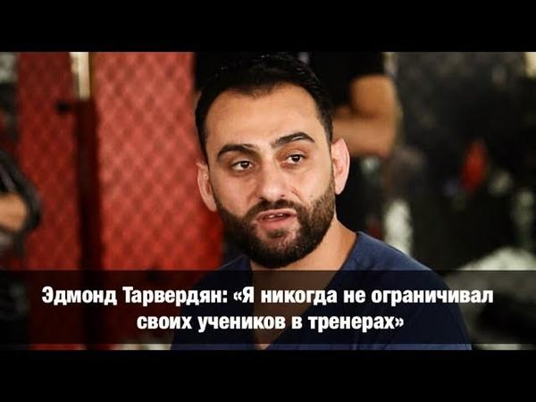 Эдмонд Тарвердян «Я никогда не ограничивал своих учеников в тренерах»