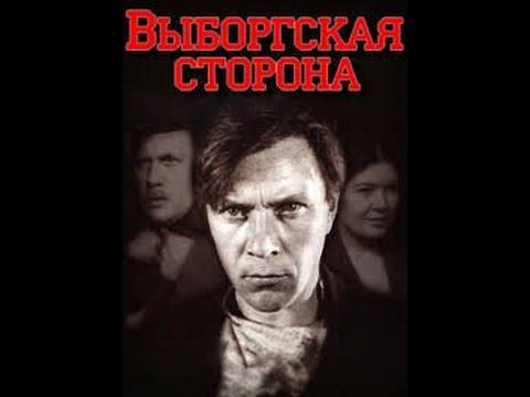 Выборгская сторона The Vyborg Side (1938) фильм