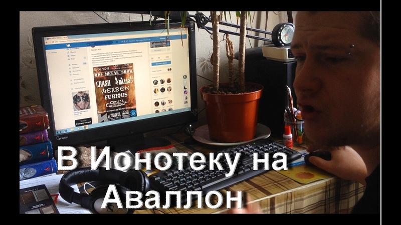 Евгентий Grin Григорьев-В Ионотеку на Аваллон