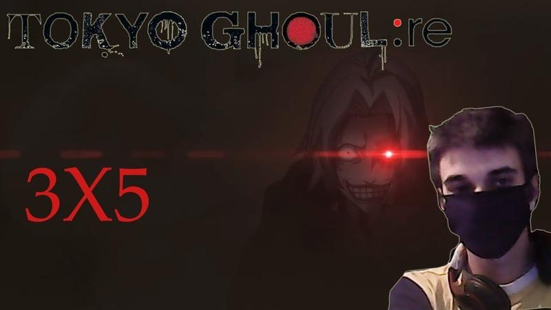[Ramzi: реакція] Мертві повертаються до життя? Toкійський монстр/Tokyo Ghoul;re 3 сезон 5 серія(red)