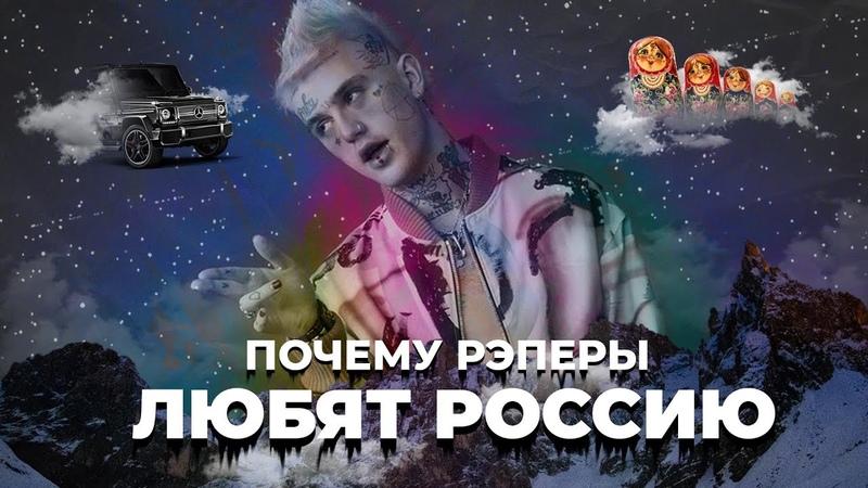 ПОЧЕМУ ЗАПАДНЫЕ РЭПЕРЫ ЛЮБЯТ РОССИЮ? / Lil Peep, Lil Pump, Bones, GhosteMane, Migos, 6ix9ine
