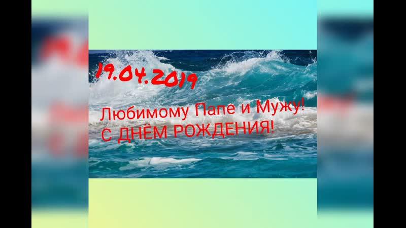 С днём рождения Муж.mp4