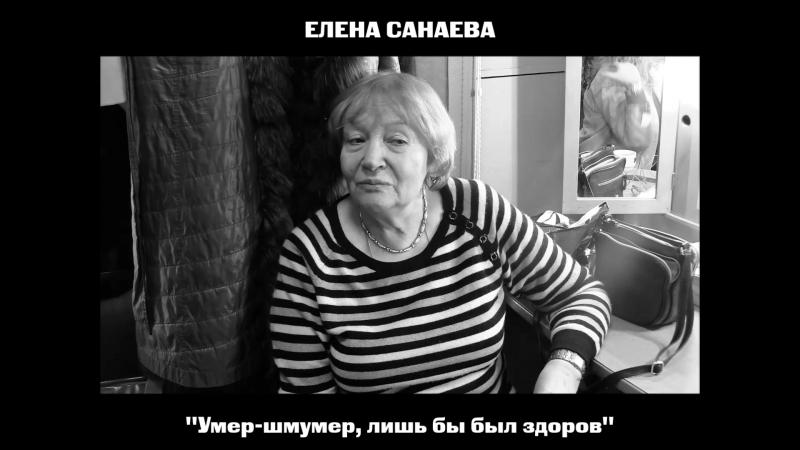 Елена Санаева о спектакле Умер шмумер лишь бы был здоров