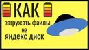 Как быстро загрузить фото на яндекс диск. Яндекс диск как пользоваться. Как закачать на яндекс диск.