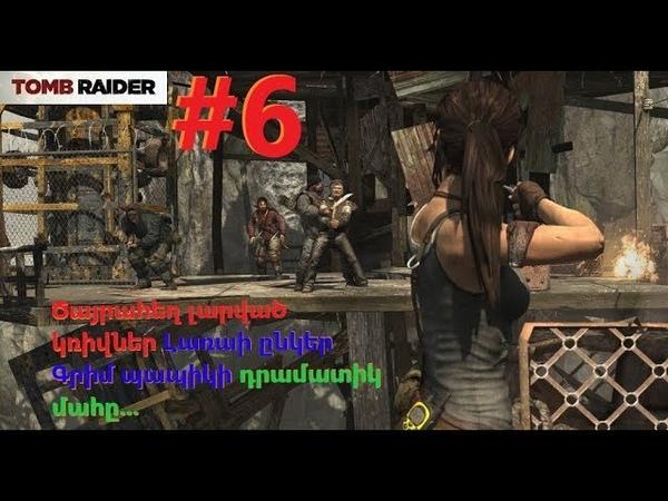 Tomb Raider 6 Ծայրահեղ լարված կռիվներ Լառաի ընկեր Գր13
