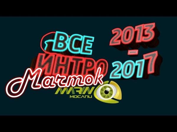ВСЕ ИНТРО СДЕЛАННЫЕ МАРМОКОМ 2013-2017