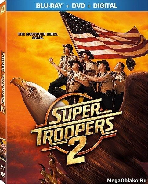 Суперполицейские 2 / Super Troopers 2 (2018/BDRip/HDRip)