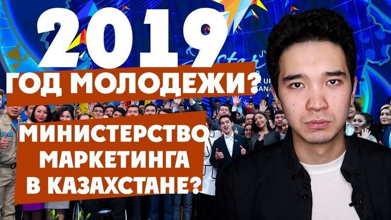 Вайнеры – новый инструмент власти? / Министерство маркетинга и Год молодежи