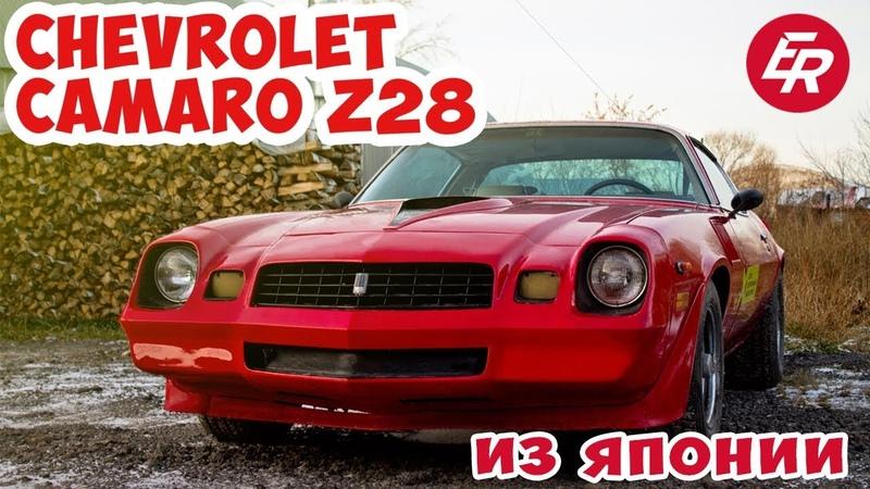 Масл кар 79-го года по цене Соляриса. Chevrolet Camaro z28 из Японии.
