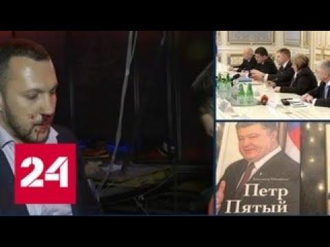 Скандал на украинском телеканале депутаты устроили драку - Россия 24