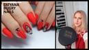 Красный Матовый Дизайн Ногтей Моё Первое ИНТЕРВЬЮ Распаковка F O X BOX Татьяна Бугрий