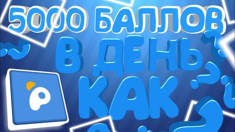 Как получать по 5000 баллов в день Pandao промокоды Пиар реклама