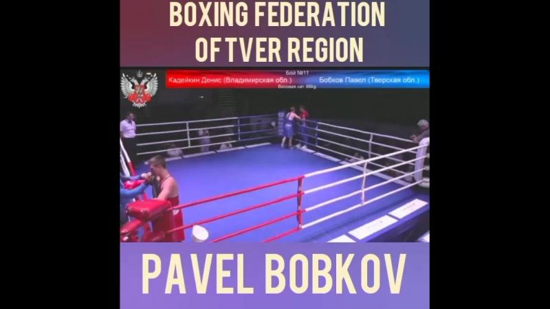 Павел Бобков 16 сентября