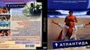 Атлантида (2002) - драма, мелодрама, Семейный