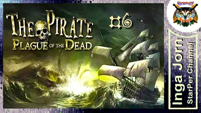 The Pirate: Plague of the Dead на ПК 6 НЕУДАЧНЫЙ КРАКЕН