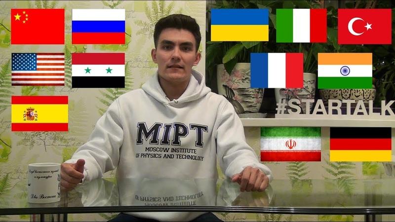12 languages russian polyglot