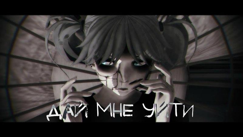 [ MMD - Sally Face ] - Дай мне уйти