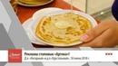 Реклама столовых Артека Д л Янтарный и д л Хрустальный