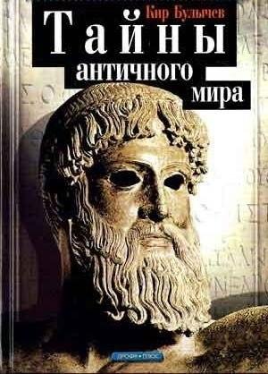 ? Булычев Кир - Тайны Античного мира ?