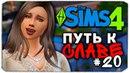 ДАША И БРЕЙН ПУТЬ К СЛАВЕ БЕЗУМНЫЕ ДНИ БЛОГЕРА The Sims 4