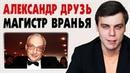 Александр Друзь. Король откатов и магистр вранья