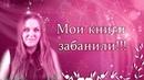 Блог Настя Ильина. Мои книги забанили в конкурсе. Делюсь последними новостями