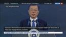 Новости на Россия 24 • Президент Южной Кореи готов встретиться с Ким Чен Ыном на определенных условиях