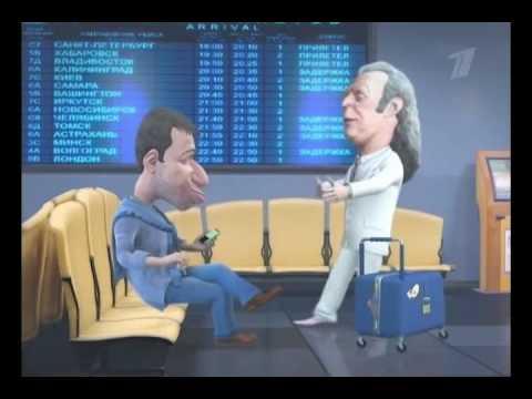 Мульт Личности 11 серия. Аэропорт. 1 часть