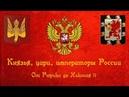 Князья, цари, императоры России. 12 серия ИВАН I КАЛИТА