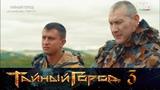 Тайный город 3 - Павел Прилучный -