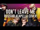 TAIYO - Don't leave me [russian BTS vocal acapella cover]