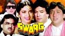Swarg Full Movie Govinda Hindi Movie Juhi Chawla Rajesh Khanna Superhit Movie