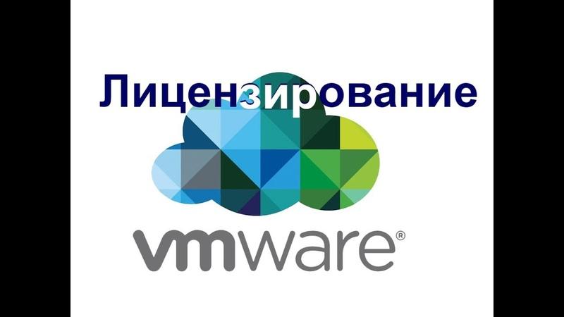 VMware Лицензирование