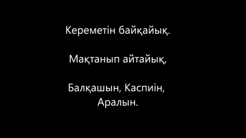 Қыдырып қайтайық Торегали Тореали Фарида Жолдасова текст караоке mp4