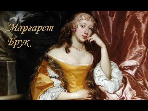 Фаворитки английских королей: Маргарет Брук (1647 - 1667)