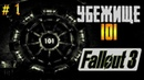 УБЕЖИЩЕ 101 ► Fallout 3 1