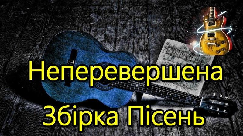 Українські пісні.Неперевершена ЗБІРКА Пісень (Українська Музика)