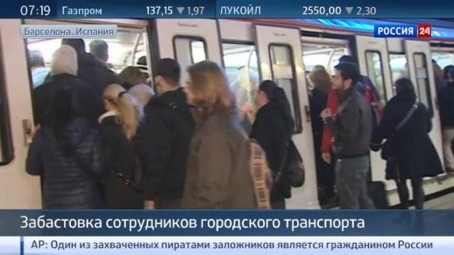 Новости на «Россия 24» • В Барселоне прошла забастовка сотрудников городского транспорта