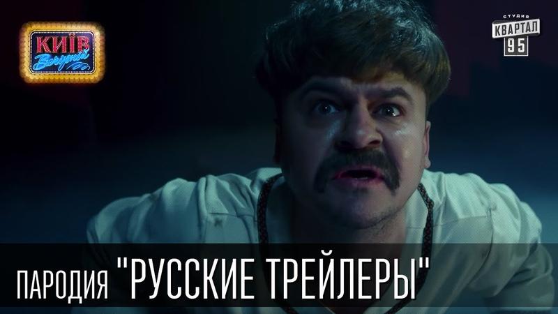 Русские трейлеры   Пороблено в Украине, пародия 2015