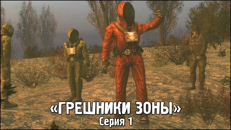 Сталкер - «Грешники Зоны» | Серия 1