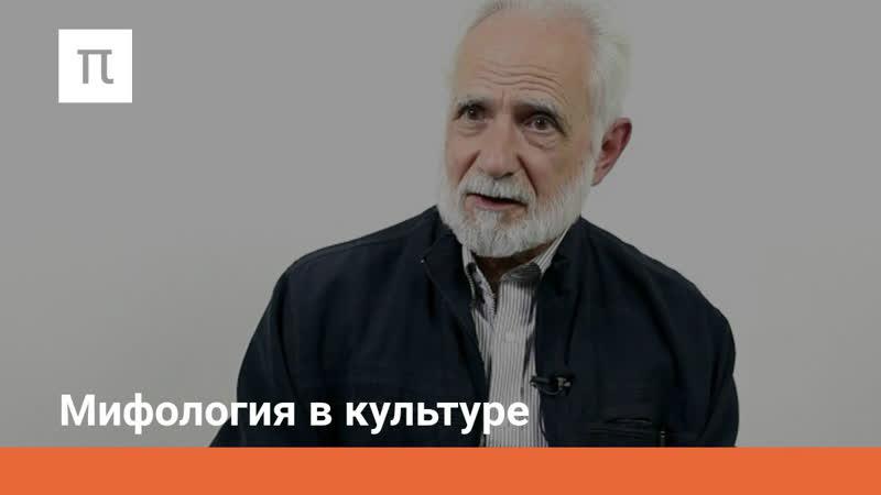 Мифология в культуре 4 11 Введение в теоретическую фольклористику Сергей Неклюдов лекции ПостНаука