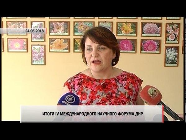 Итоги IV Международного научного форума ДНР. Актуально. 24.05.18